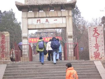 china-taishan-yitianmen.jpg